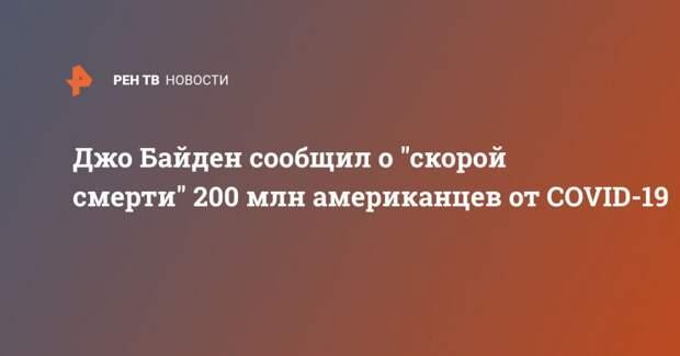 "Джо Байден сообщил о ""скорой смерти"" 200 млн американцев от COVID-19"