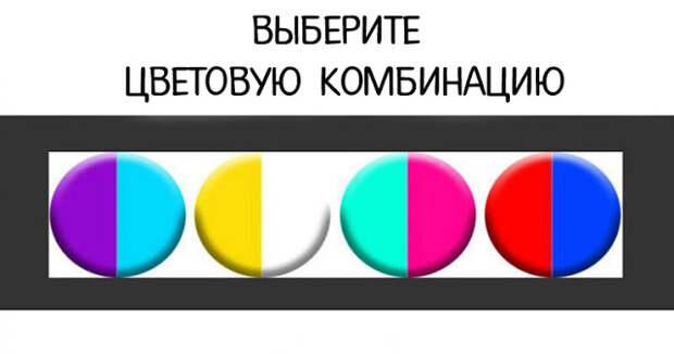 Выберите цветовую комбинацию и узнаете о себе немного нового
