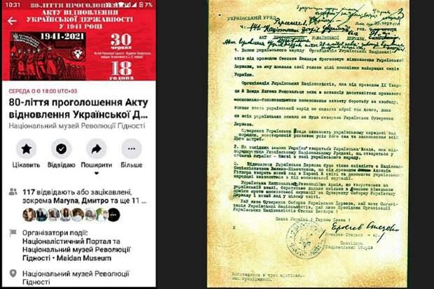 Украина празднует 80-летие акта о сотрудничестве с гитлеровской Германией
