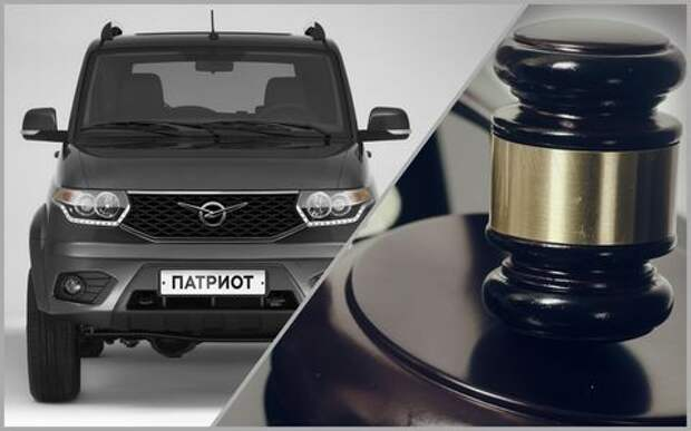 Владелица бракованного УАЗа Патриот приобрела его за 1 млн, а отсудила 2 млн рублей