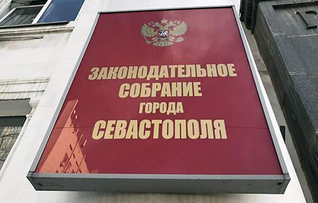 В Законодательном собрании Севастополя прокомментировали послание президента