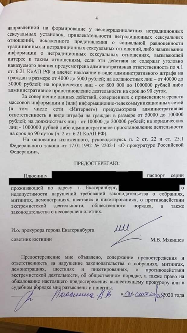 Организаторов гей-шабаша им. Ройзмана ждут статьи КоАП и УК РФ