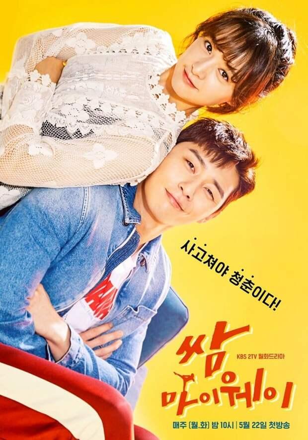 10 дорам (корейских сериалов) заслуживающих вашего внимания