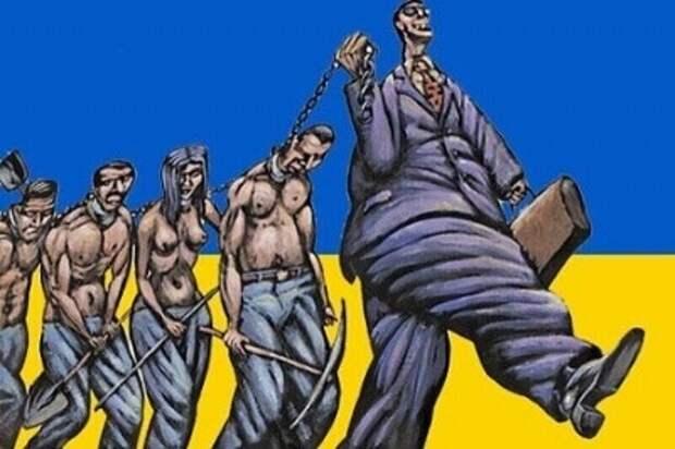 МВФ закрепляет колониальный статус современной Украины
