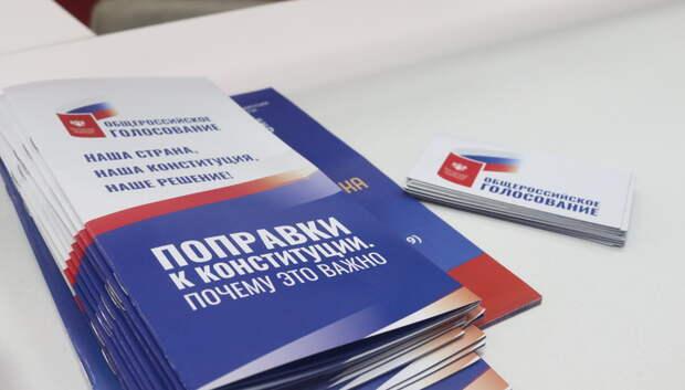 Заключенные в СИЗО Подмосковья проголосовали по поправкам в Конституцию РФ