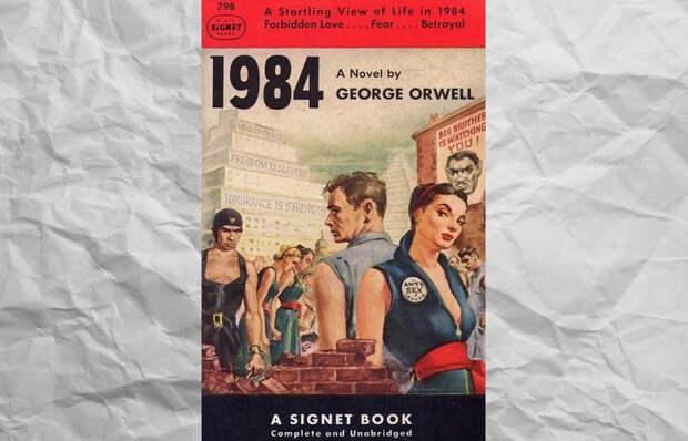 Книга «1984»./фото: betelgejze.ru
