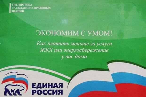 ЕР брошюра