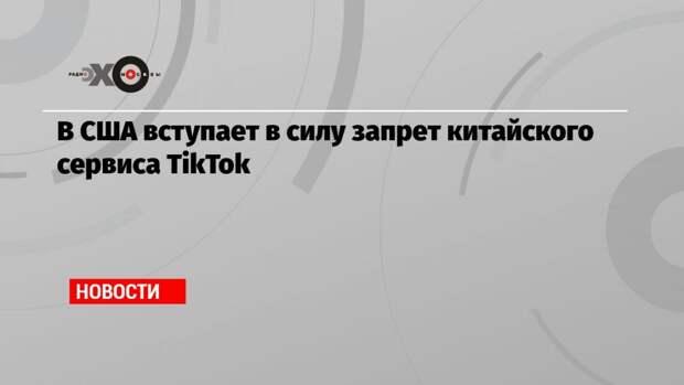 В США вступает в силу запрет китайского сервиса TikTok