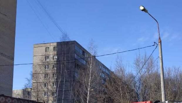 Уличный фонарь отремонтировали во дворе по улице Мраморная в Подольске