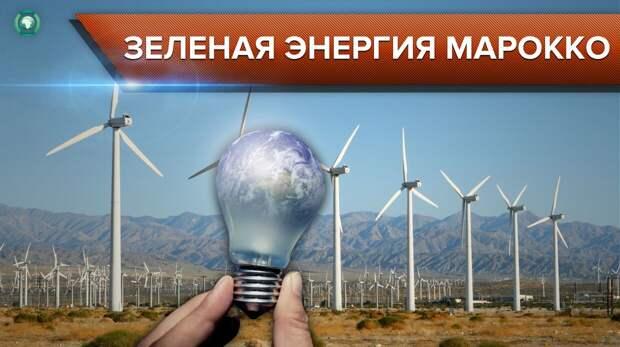 Марокко продолжает развивать энергетический сектор