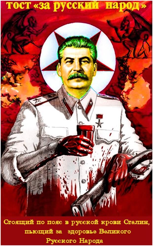 Сталин — величайший злодей и авантюрист современности