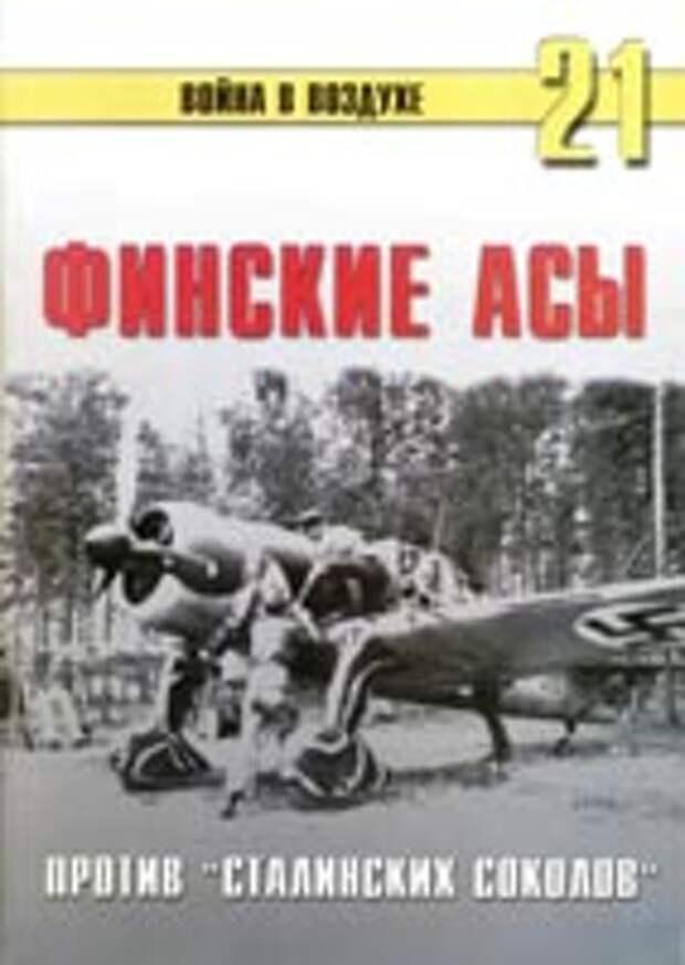 """Финские асы против """"Сталинских соколов"""""""