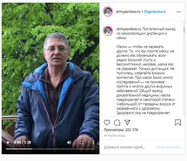 Маски не спасут, но носить обязательно: Доктор Мясников дал противоречивый совет по COVID