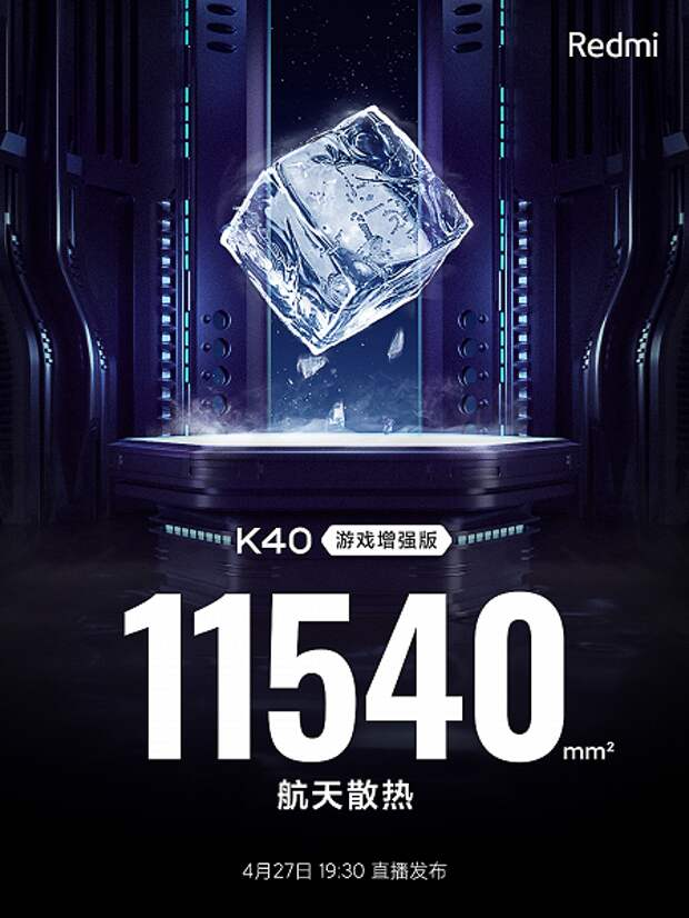 Игровой Redmi K40 получил огромную систему охлаждения с применением материалов космического корабля