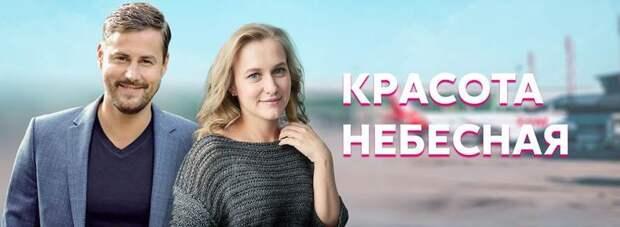Анна Немченко спасёт Артёма Карасёва в «Красоте небесной»