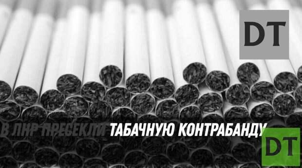 В ЛНР пресекли табачную контрабанду