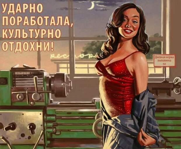 Советский пин-ап барыкин, Pin Up, ссср, длиннопост, картина