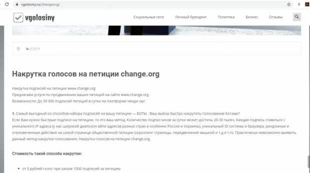 Платформы для петиций. Оружие информационной войны