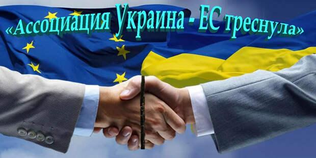 «Украина теперь против Европы. Оскудела рука в долг дающего?»