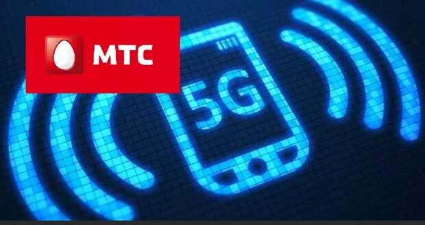 МТС покупает 5G-ready оборудование Huawei для модернизации сети в Московском регионе