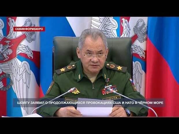 Шойгу заявил о продолжающихся провокациях США и НАТО в Чёрном море