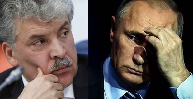 Павел Грудинин и Владимир Путин. Источник фото: www.rg.ru