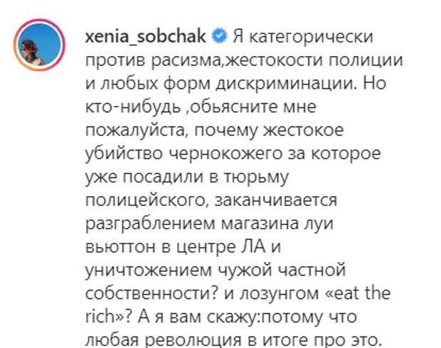 """""""Если не получилось преуспеть ,то надо этот мир разрушить""""- Собчак осудила протестующих из-за смерти чернокожего в США"""