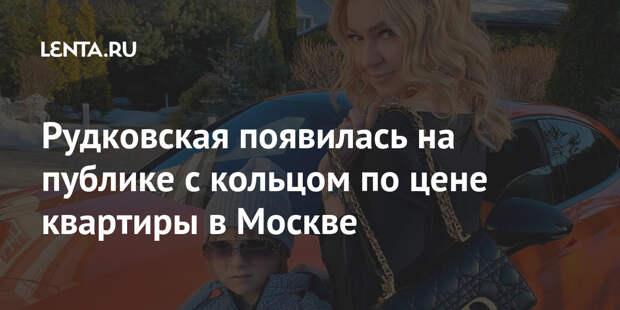 Рудковская появилась на публике с кольцом по цене квартиры в Москве