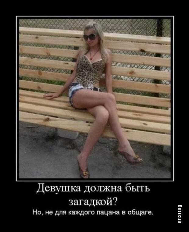 Демотиваторы смешные новые про девушек