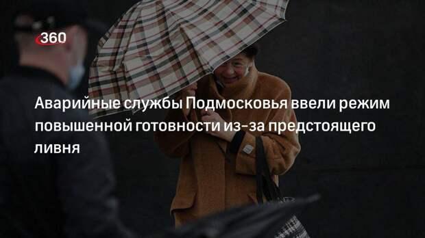 МинЖКХ: аварийные бригады Подмосковья ввели режим повышенной готовности из-за предстоящего 14 октября ливня