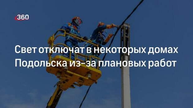 Свет отключат в некоторых домах Подольска из-за плановых работ