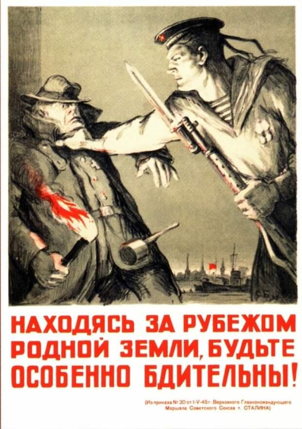 Из приказа № 20 Верховного Главнокомандующего Маршала Советского Союза т. Сталина.