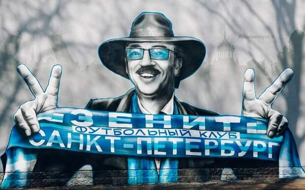 Боярский: «Желаю всем болельщикам «Зенита» дожить достолетия клуба. Надеемся напобеду вЛиге чемпионов вбудущем»