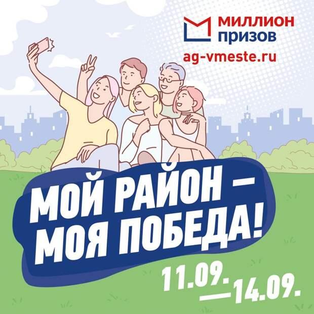 Более 5 тыс. жителей Марьино и Бабушкинского станут участниками первого розыгрыша призов акции «Мой район – моя победа»