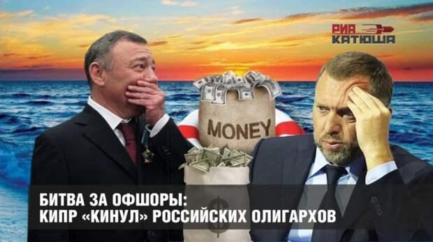 Битва за офшоры: Кипр «кинул» российских олигархов. Словосочетание «кипрский офшор» станет историей