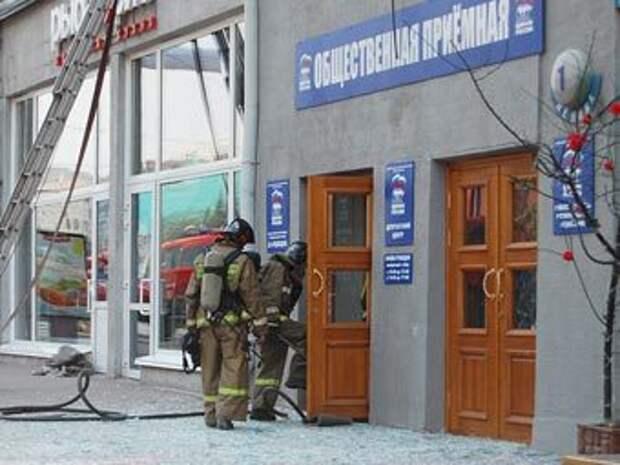 Пожарные в приемной «Единой России» в Новосибирске.