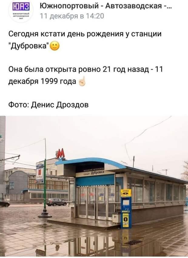 Станция метро «Дубровка» отметила день рождения