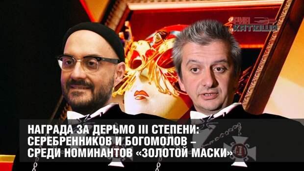 Награда за дерьмо III степени: Серебренников и Богомолов - среди номинантов «Золотой маски»