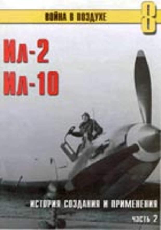 Ил-2/Ил-10. История создания и применения. Часть 2