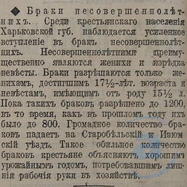 Этот день 100 лет назад. 30 (17) октября 1912 года