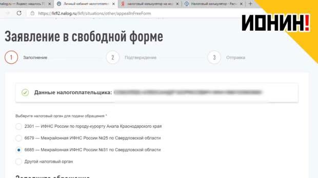 Депутат ГД Дмитрий Ионин научил россиян, как вернуть переплату налога на жилье