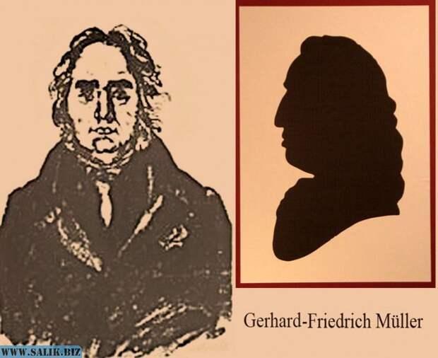 Герхард Фридрих Миллер.