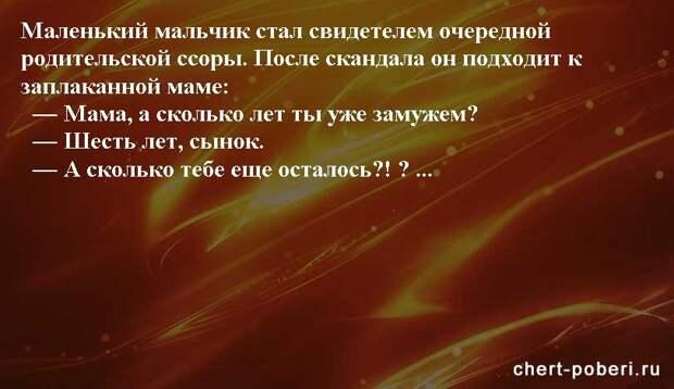 Самые смешные анекдоты ежедневная подборка chert-poberi-anekdoty-chert-poberi-anekdoty-29540230082020-2 картинка chert-poberi-anekdoty-29540230082020-2
