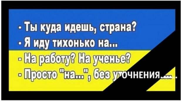 Евроатлантическая деградация Украины продолжается?