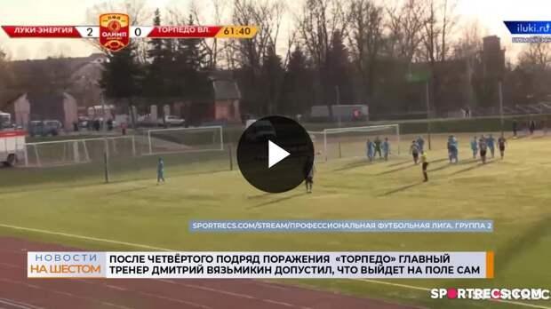 Гол Дениса Перфилова