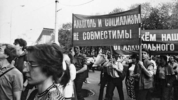 Антиалкогольная кампания Горбачева отчасти была успешной, но сопровождалась перегибами