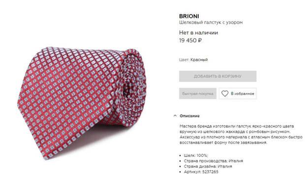 Медведев появился на официальном мероприятии в галстуке с пером