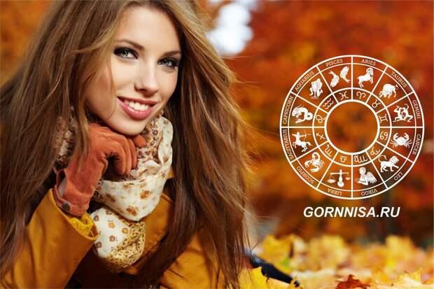 Осенний деловой и денежный гороскоп