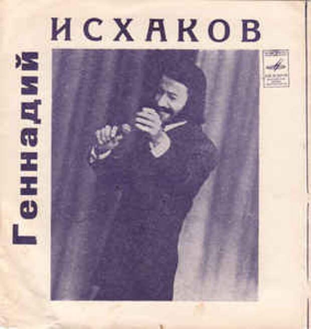 Забытые голоса. Геннадий Исхаков