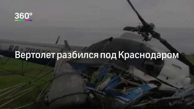 Вертолет разбился под Краснодаром